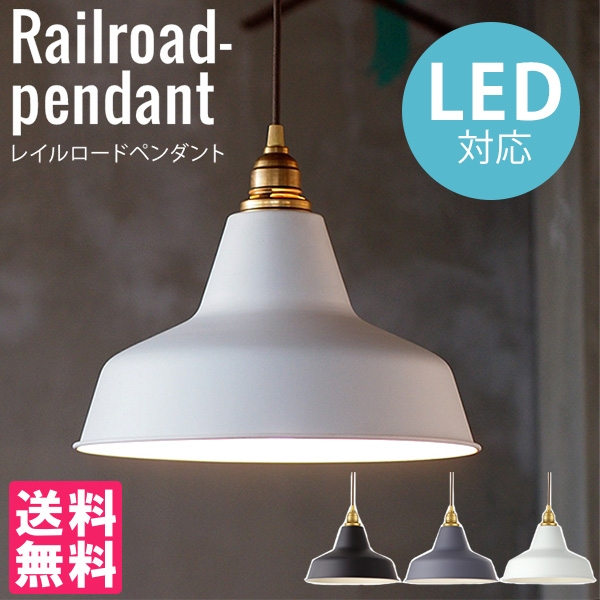 Awesome Popular Railroad Pendant Lights Intended For Interior Flaner Shop Rakuten Global Market Railroad Pendant (View 8 of 25)