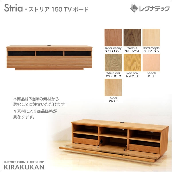 Excellent Famous Maple Wood TV Stands Throughout Suzuki Furniture Mixstyleinterior Rakuten Global Market (View 29 of 50)