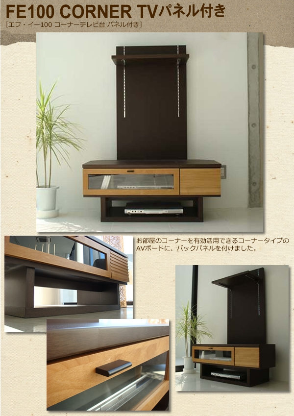 Impressive Premium TV Stands With Back Panel Throughout I Studio Rakuten Global Market Snack With Fe 100 Corner Tv (View 11 of 50)