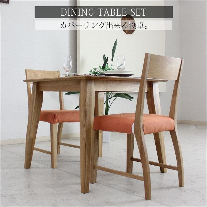Kagu Mori | Rakuten Global Market: I Take Two Three Points Of Pertaining To Two Chair Dining Tables (View 10 of 20)
