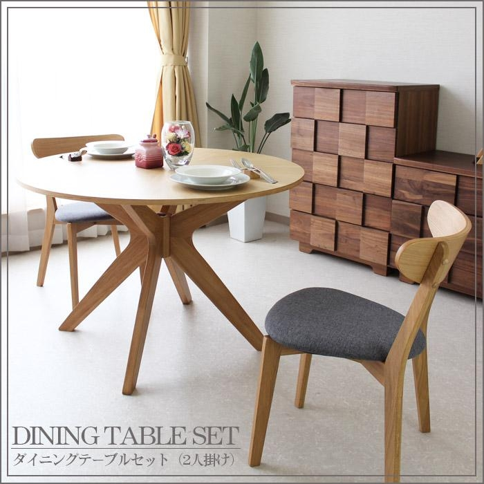 Kagunomori | Rakuten Global Market: Dining Table Set Width 110 Cm Within Two Chair Dining Tables (View 13 of 20)