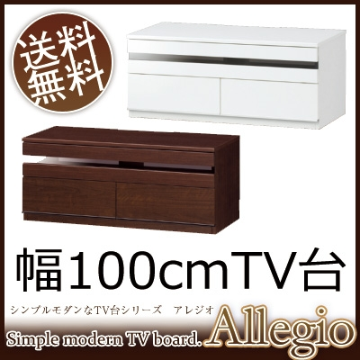 Magnificent Latest TV Stands 100cm Inside Kagumaru Rakuten Global Market Tv Table Tv Sideboard 100 Cm (Image 35 of 50)