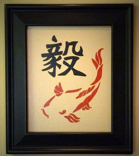 135 Best Shopping In China Images On Pinterest | Chinese, Antique Pertaining To Chinese Symbol For Inner Strength Wall Art (Image 1 of 20)