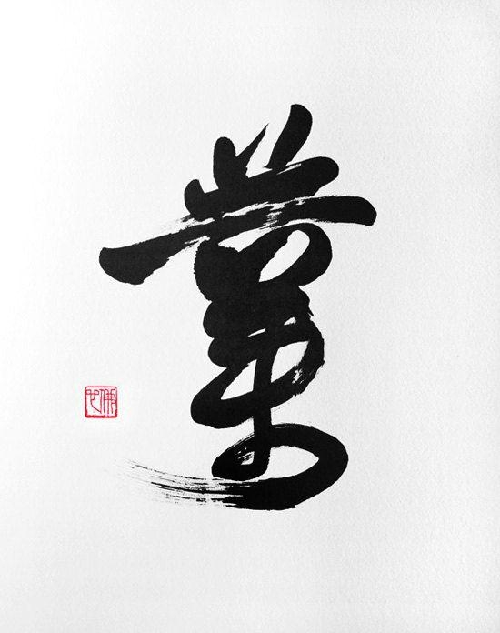 185 Best Kanji Images On Pinterest | Japanese Calligraphy With Chinese Symbol For Inner Strength Wall Art (Image 5 of 20)