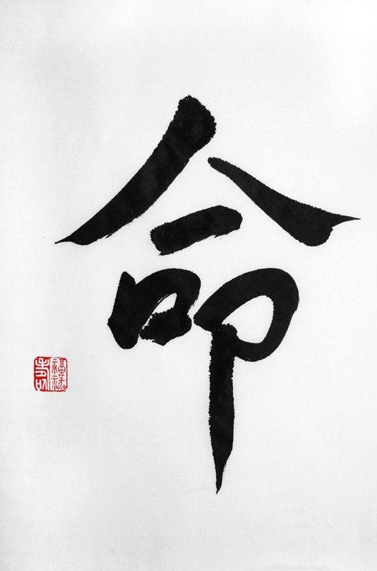 Wall Art Chinese Symbol For Inner Strength Wall Art 14 Of 20 Photos
