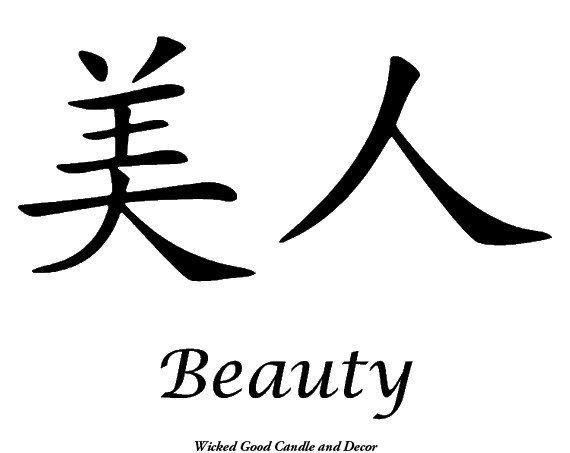 48 Best Chinese Symbols Images On Pinterest | Tattoo Ideas Throughout Chinese Symbol For Inner Strength Wall Art (Image 10 of 20)