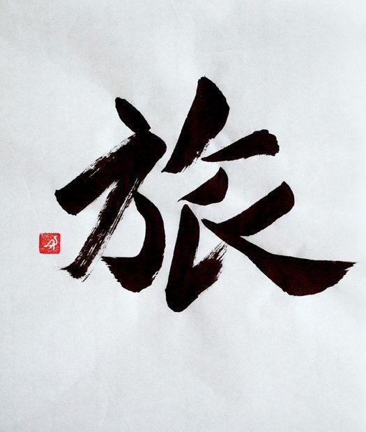 58 Best Caligrafia Em Kanji Images On Pinterest | Japanese Within Chinese Symbol For Inner Strength Wall Art (Image 11 of 20)