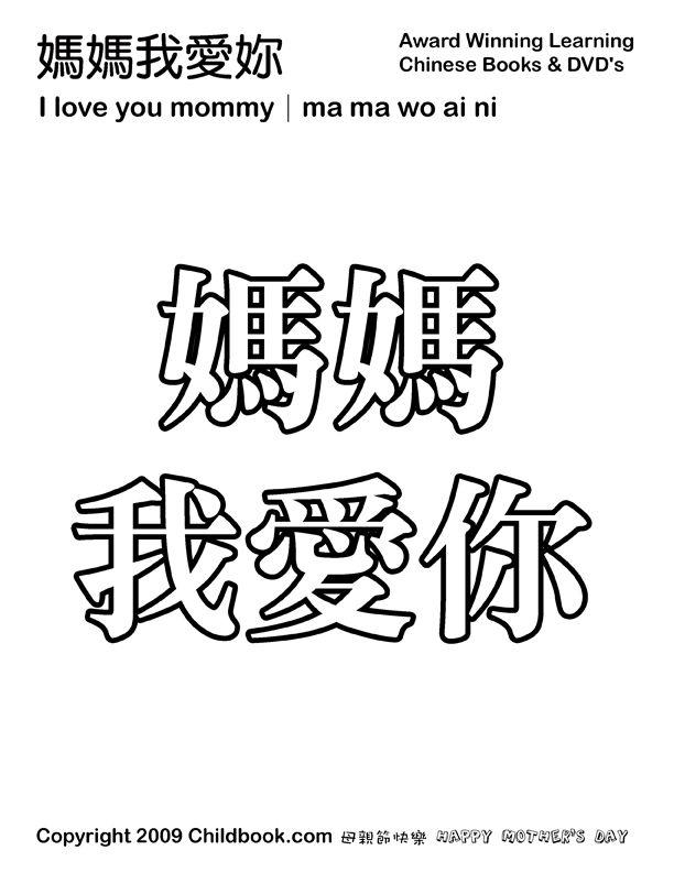 617 Best Chinese Images On Pinterest | Chinese Language, Learn Intended For Wo Ai Ni In Chinese Wall Art (Image 3 of 20)