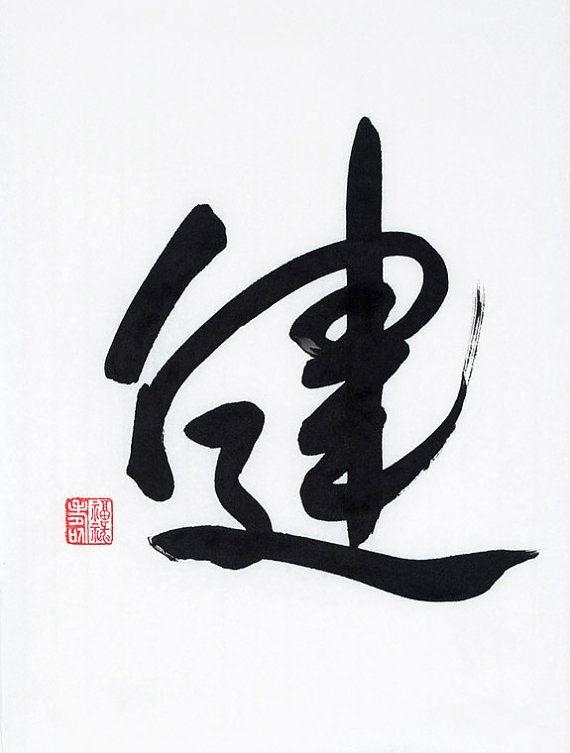 70 Best Character Images On Pinterest | Chinese Art, Chinese Pertaining To Chinese Symbol For Inner Strength Wall Art (Image 12 of 20)
