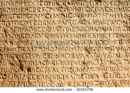 Ancient Greek Stock Images, Royalty Free Images & Vectors With Ancient Greek Wall Art (Image 10 of 20)