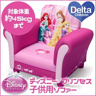 Auc Roadster | Rakuten Global Market: Delta Disney Princess Throughout Disney Princess Sofas (Image 2 of 20)