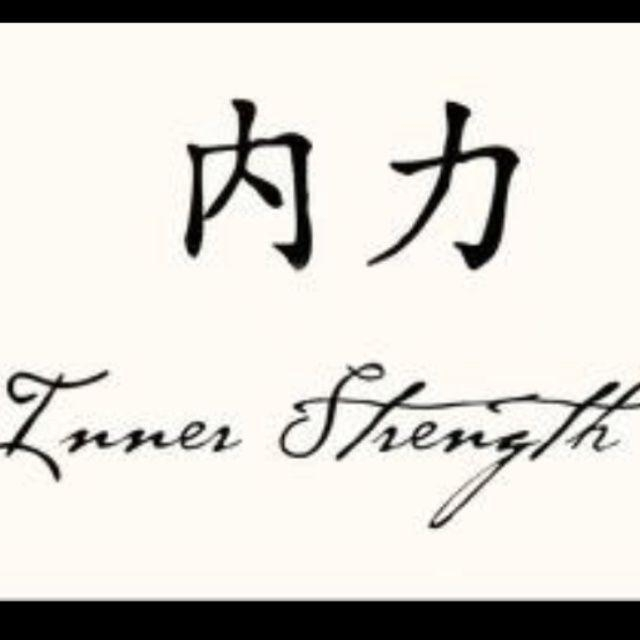 Wall Art Chinese Symbol For Inner Strength Wall Art 6 Of 20 Photos
