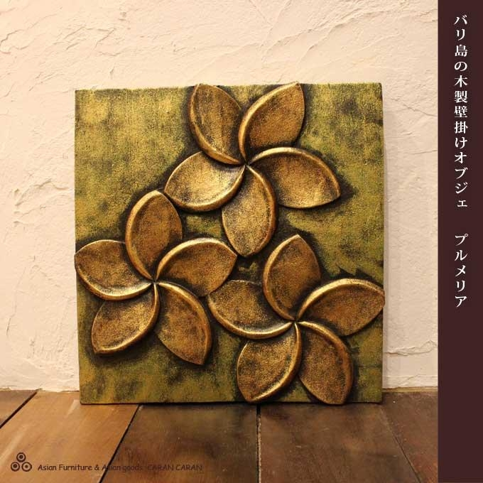 Caran2 | Rakuten Global Market: Wooden Wall Hangings Art Object In Balinese Wall Art (View 9 of 20)