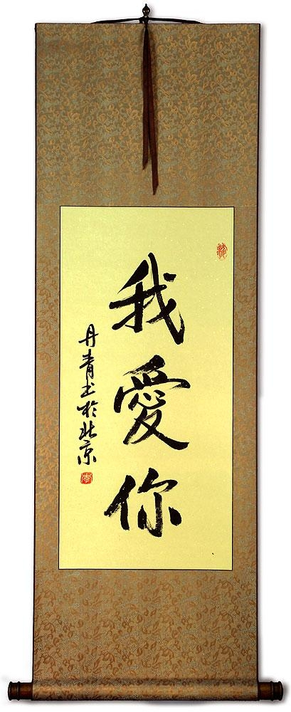 Chinese – I Love You – Calligraphy Wall Scroll – Chinese Character Pertaining To Wo Ai Ni In Chinese Wall Art (Image 5 of 20)