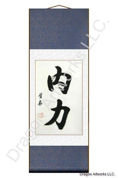 Chinese Symbols For Inner Strength Calligraphy Scroll With Chinese Symbol For Inner Strength Wall Art (Image 19 of 20)