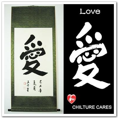 Love Chinese Symbol, Japanese Kanji Calligraphy Wall Scroll : Intended For Wo Ai Ni In Chinese Wall Art (Image 10 of 20)