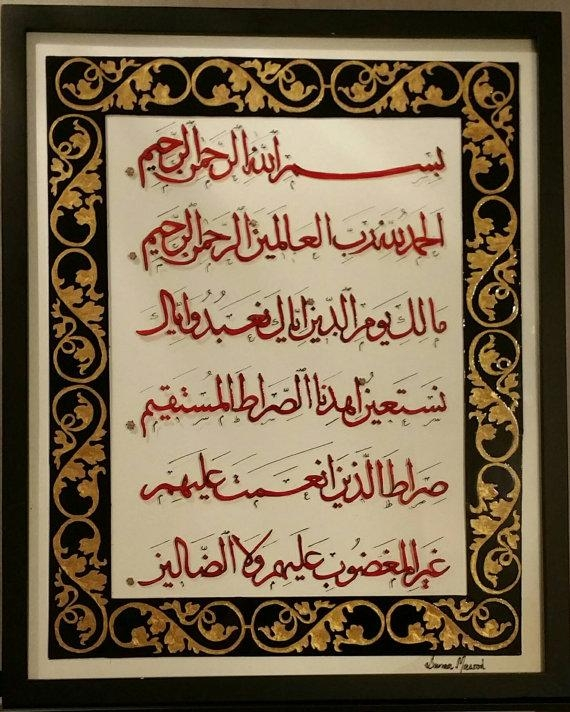 Eid Sale Turkish Wall Art Surah Fatiha Ramadan Sale With Regard To Turkish Wall Art (View 16 of 20)