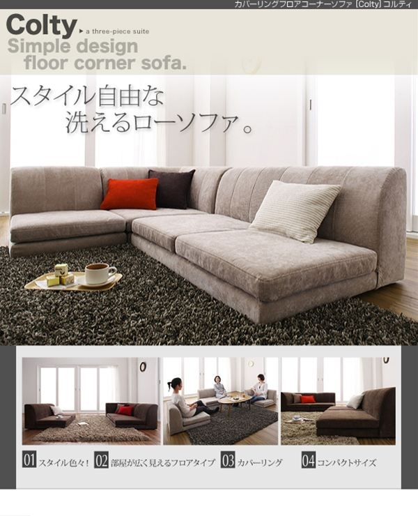 Boulee | Rakuten Global Market: 040101986 Corner Sofa Colty コルティ Inside Low Sofas (Image 1 of 10)