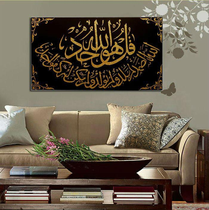 Free Shipping Modern Islamic Hand Oil Painting On Canvas Surah Al Throughout Islamic Canvas Wall Art (Image 6 of 20)