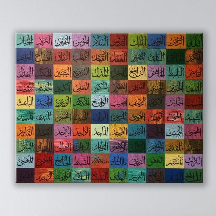 Islamic Art 99 Names Of Allah (View 12 of 20)