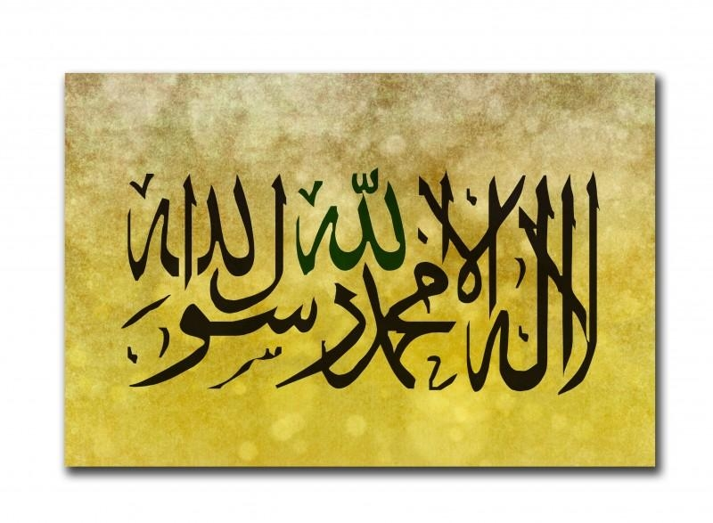 "Islamic Canvas Wall Art ""shahada"" – Islamic Decor Direct In Islamic Canvas Wall Art (Image 9 of 20)"