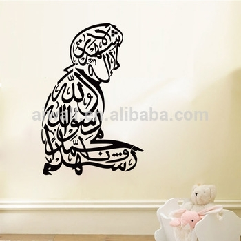 4051 Muslim Pattern Figure Wall Murals 3D Embellishments Arabic Wall With Arabic Wall Art (Image 1 of 10)