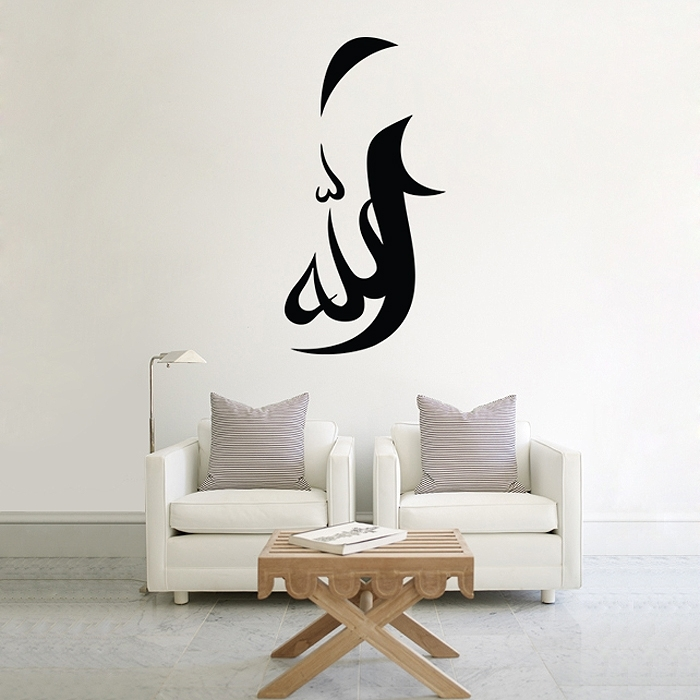 Allah Islamic Arabic Calligraphy Col (Image 3 of 10)