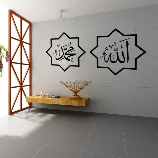 Arab Decorative Wall Art Mural Islamic Muslin Words Calligraphy Wall Regarding Decorative Wall Art (Image 2 of 10)