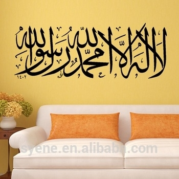 Custom Islamic Sticker Decal Muslim Wall Art Calligraphy Islam Intended For Arabic Wall Art (Image 4 of 10)