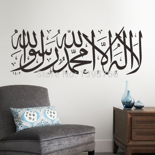 Free Shipping High Quality Carved Vinyl Pvc Islamic Wall Art 502 Intended For Arabic Wall Art (Image 5 of 10)