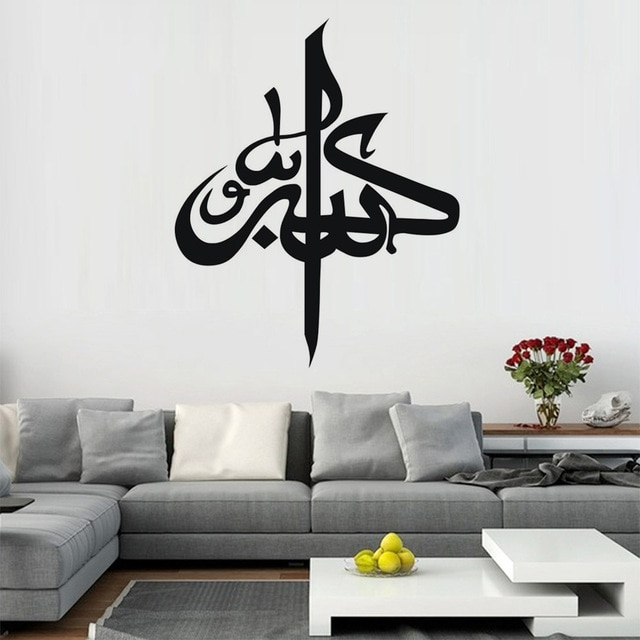 Islamic Alhamdulillah Wall Sticker, Muslim Islamic Wall Art Vinyl In Islamic Wall Art (Image 3 of 10)