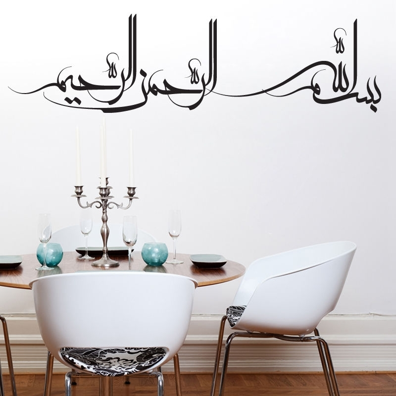Islamic Wall Art Decal Stickers Canvas Bismillah Calligraphy Arabic In Arabic Wall Art (Image 7 of 10)