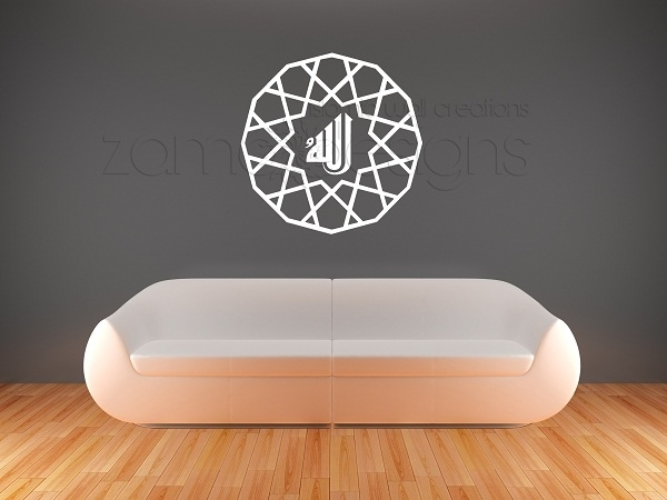 Islamic Wall Art | New Geometrical Islamic Wall Art Designs!!! Inside Islamic Wall Art (Image 5 of 10)
