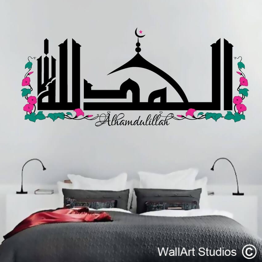Islamic Wall Art Stickers: Islamic Wall Art Designs South Africa Intended For Islamic Wall Art (Image 6 of 10)