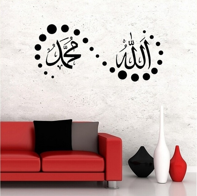 Islamic Wall Stickers Vinyl Islamic Muslim Art,alloah Muhammed With Regard To Wall Sticker Art (Image 6 of 10)