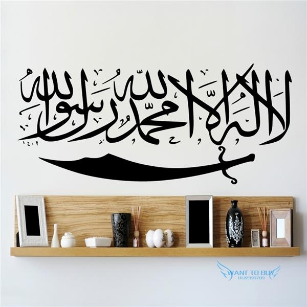 Islamic Wall Stickers Wall Art Home (End 8/2/2019 12:15 Am) Pertaining To Islamic Wall Art (Image 7 of 10)
