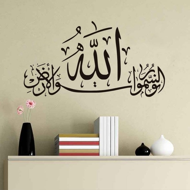 New Design Islamic Muslim Arabic Calligraphy Wall Sticker Removable In Arabic Wall Art (Image 9 of 10)