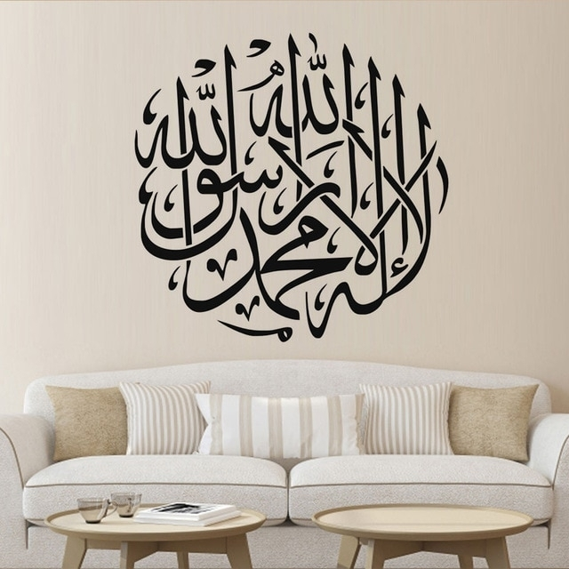 Shahada Kalima Islamic Wall Stickers,allah Islamic Wall Art Vinyl Within Islamic Wall Art (Photo 2 of 10)