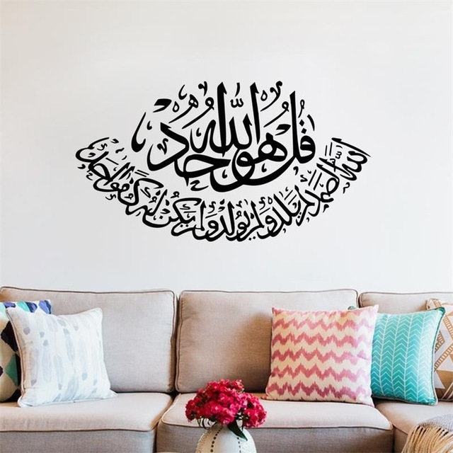 The Qur'an Muslim Creative Wall Art Decal Sticker Vinyl Lettering Throughout Islamic Wall Art (Image 9 of 10)