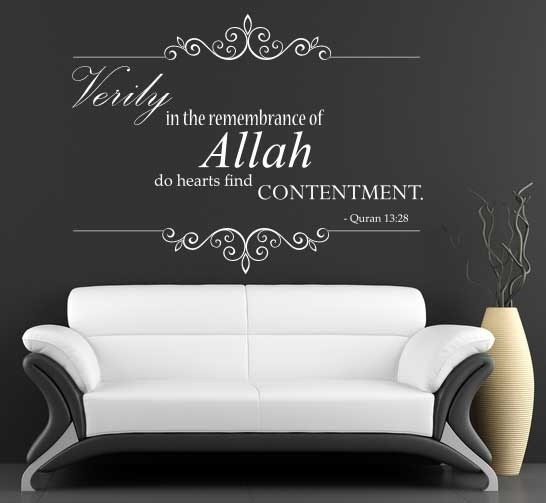 Verily In The Remembrance Of Allah Islamic Wall Art (Exclusive Regarding Islamic Wall Art (Photo 3 of 10)