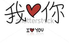 Wo Ai Ni in Chinese Wall Art